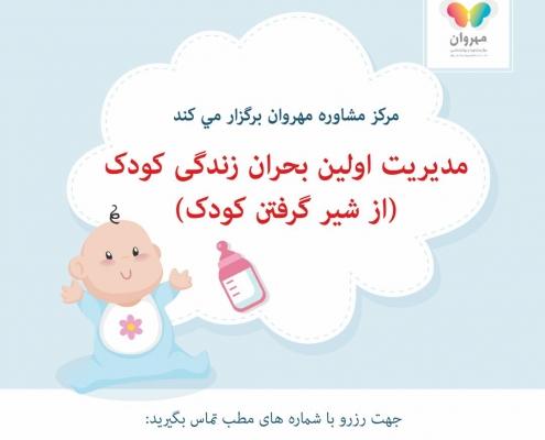 مدیریت اولین بحران زندگی کودک-مرکز مشاوره مهروان