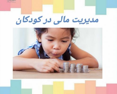 مدیریت مالی در کودکان