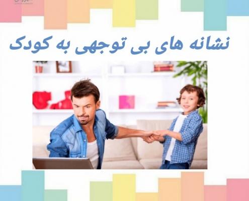 نشانه های بی توجهی به کودک