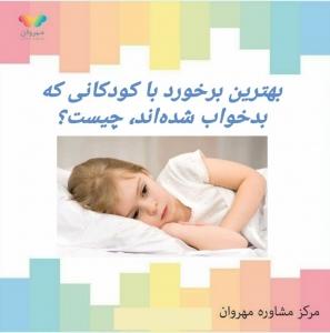 1- سعی نکنید هر ساعت از روز، او را مجبور کنید که بخوابد. . 2- در طول روز، سعی کنید با بازی کردن، او را خسته کنید. . 3- تا شب صبرکنید تا در وقت مناسب و پس از آنکه غذایش را خورد، او را به اتاقش ببرید. . 4- او را در تخت خودش بخوابانید و چراغ را خاموش کنید. . 5- حالا، برایش یک داستان تعریف کنید. بهتراست که یک داستان تخیلی باشد تا توجهاش کاملا جلب شود. . 6- از نوازش کردنش، غافل نشوید و توجه داشته باشید که بهخاطر بدقلقی کردنش، از کوره در نروید!