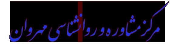 مرکز مشاوره مهروان