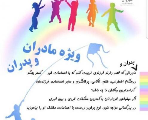 تنظیم هیجان در کودکان و نوجوانان-مرکز مشاوره مهروان