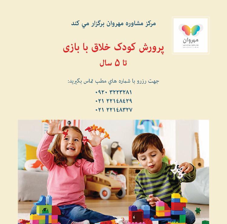 پرورش کودک خلاق با بازی تا 5 سال-مرکز مشاوره مهروان