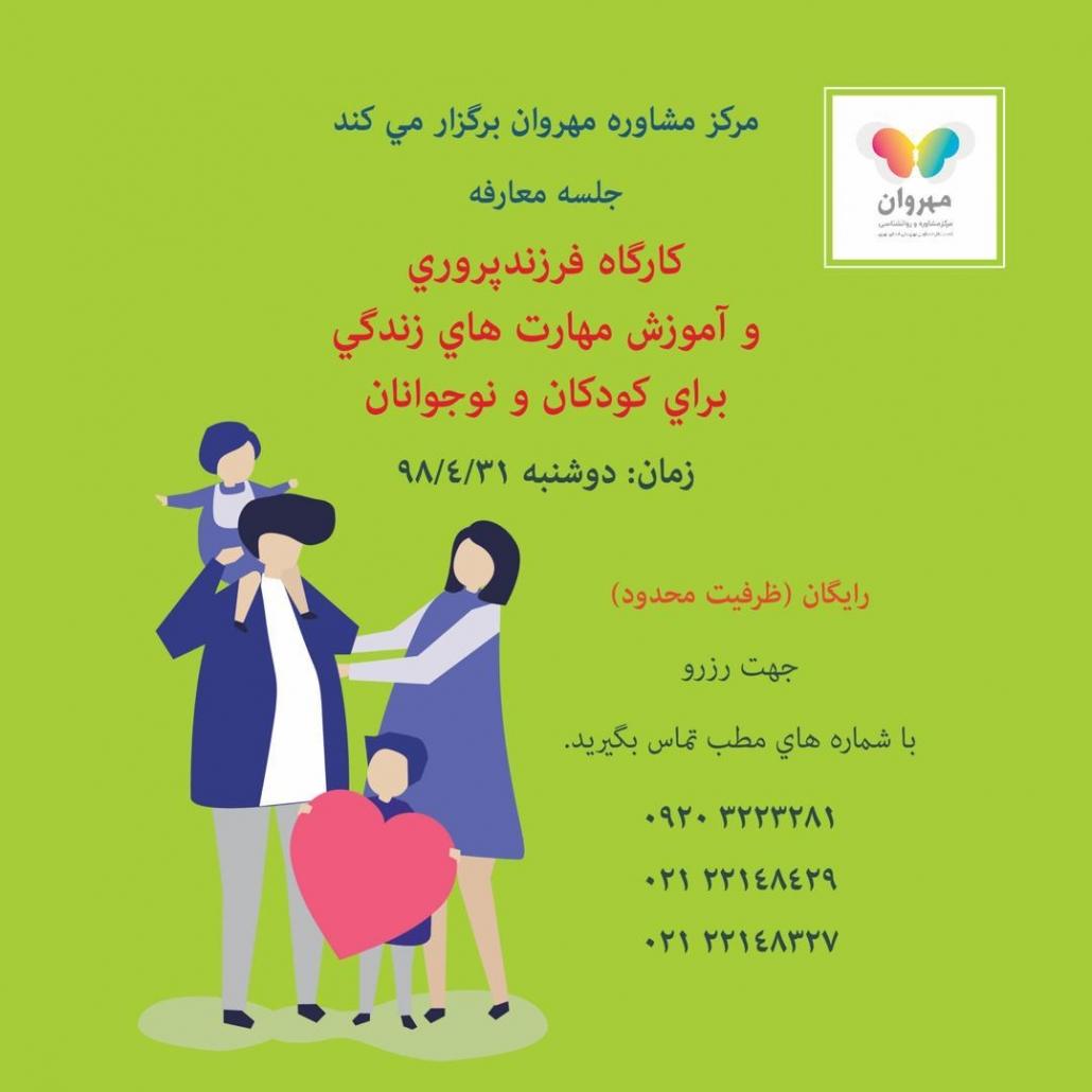 کارگاه فرزندپروری و آموزش مهارت های زندگی