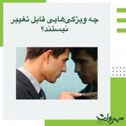 مرکز روانشناسی و مشاوره مهروان